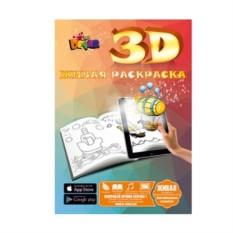 3D раскраска Живая раскраска