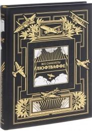 Книга Все самолеты Люфтваффе