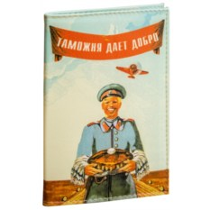 Обложка для загранпаспорта Таможня дает добро