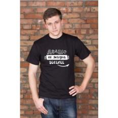 Мужская футболка с вашим текстом Делаю жизнь веселее