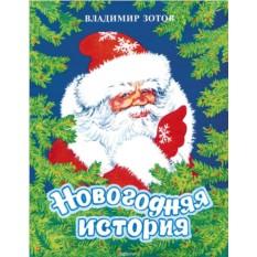 Детская книга Новогодняя история