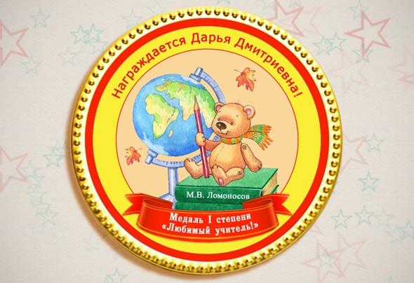 Именная шоколадная медаль «Любимый учитель»