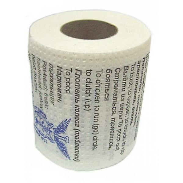 Прикольная туалетная бумага Разговорник