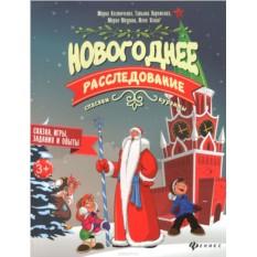Детская книга Новогоднее расследование. Спасаем куранты