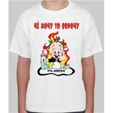 Детская футболка Че хочу, то ворочу