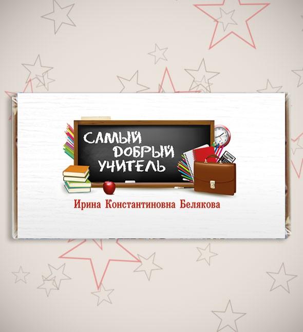 Именная шоколадная открытка «Самый добрый учитель»