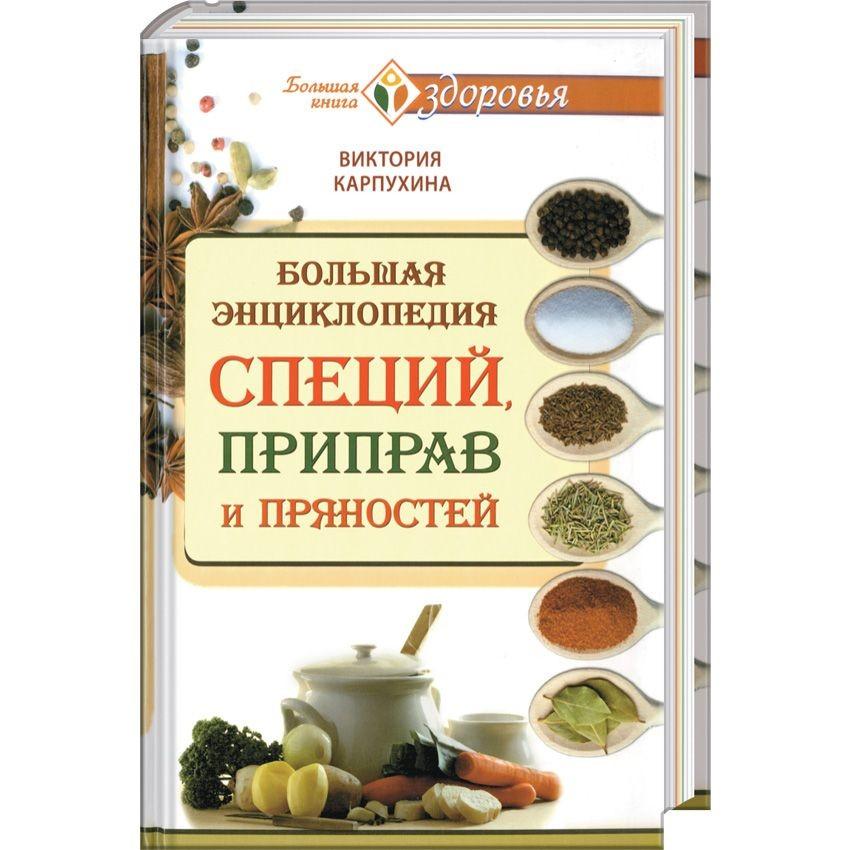 Книга Большая энциклопедия специй, приправ и пряностей