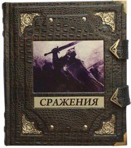 Книга подарочная Сражения