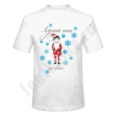 Новогодняя футболка Лучший папа на свете