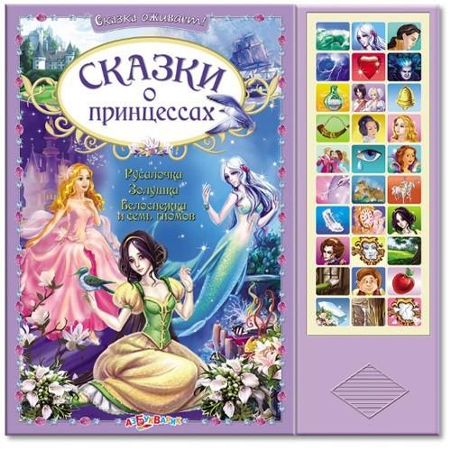Говорящая книга «Сказки о принцессах»