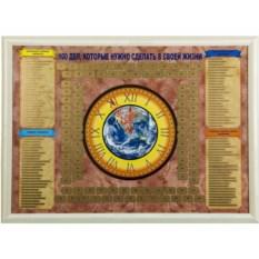 Скретч-плакат 100 дел в рамке бежевого цвета