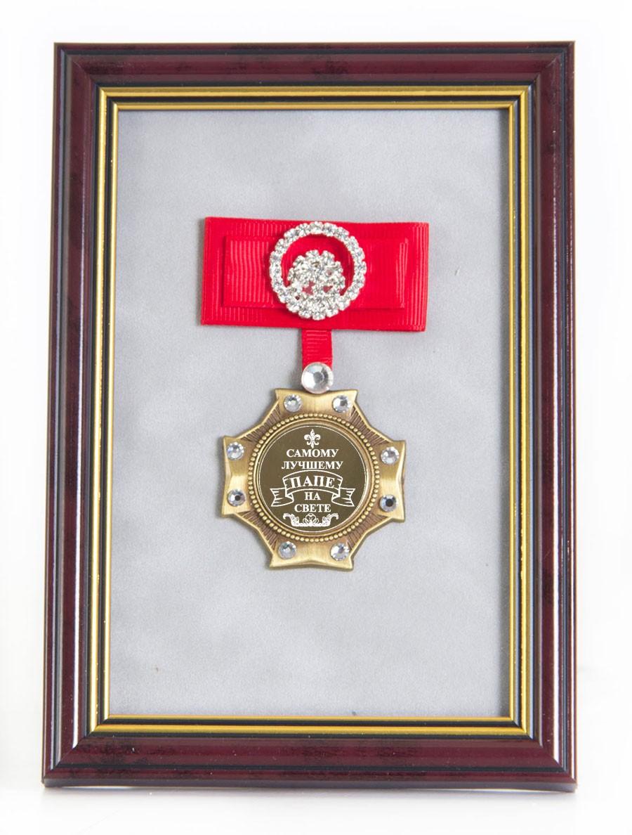Орден в багете Самому лучшему папе на свете