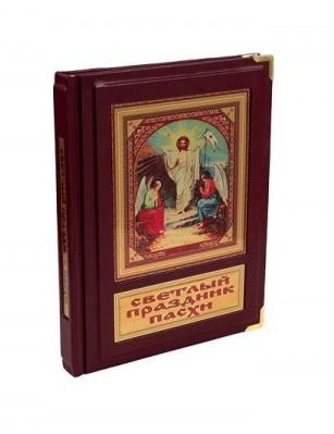 Книга Светлый праздник Пасхи (кожа) (в мешочке)