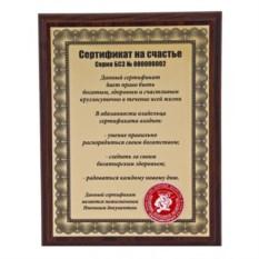 Плакетка Сертификат на счастье