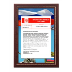 Телеграмма-поздравление для военного