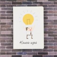 Ежедневник Книга идей