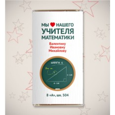 Именная шоколадная открытка «Мы любим учителя математики»