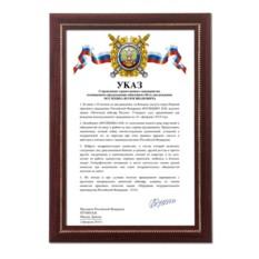 Шуточный Указ ко дню рождения сотруднику МВД