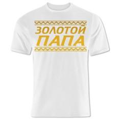 Футболка Золотой папа