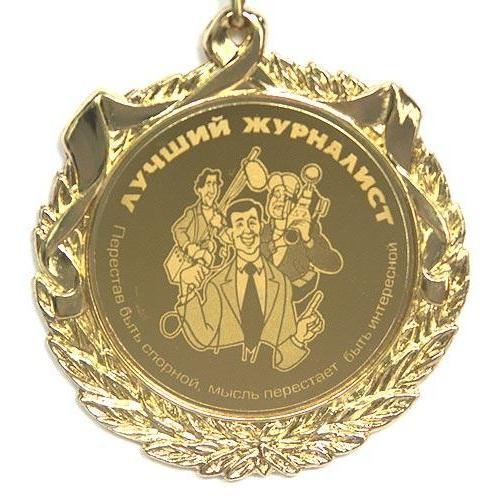 Медаль Лучший журналист