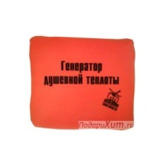Плед-подушка оранжевый Генератор душевной теплоты