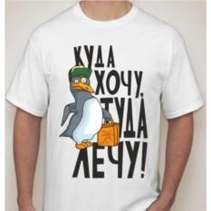 Мужская футболка Куда хочу, туда лечу!