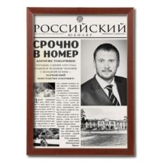 Персональная газета Российский юбиляр в раме Классик