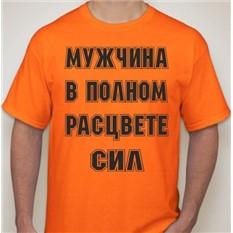 Мужская футболка Мужчина в полном расцвете сил