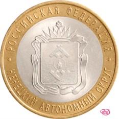 Монета 10 рублей 2010 года Ненецкий автономный округ