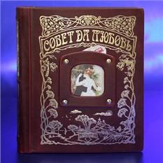 Подарочная книга-альбом Совет да любовь бордо