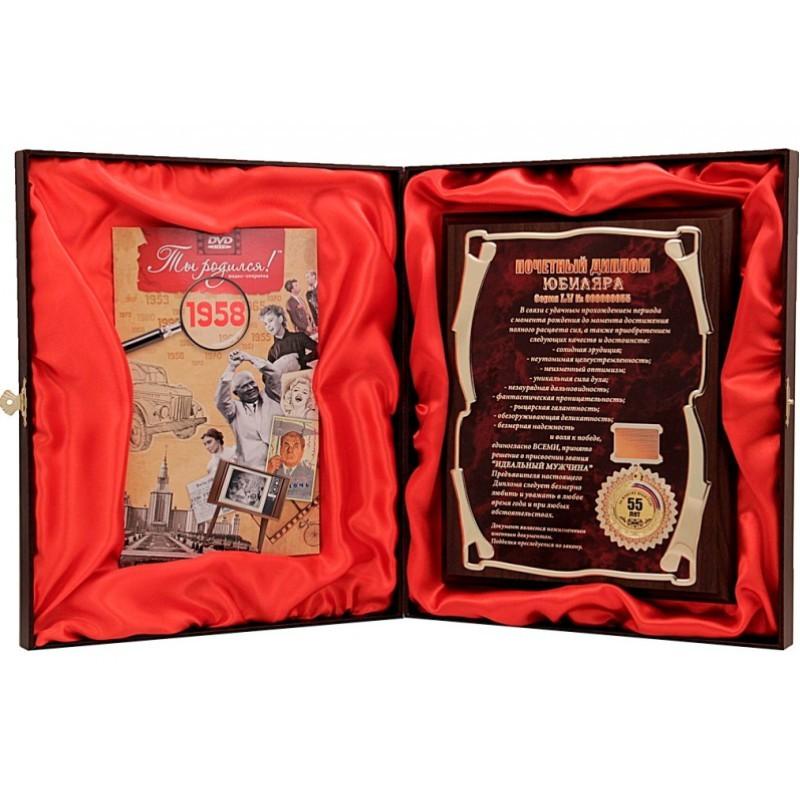 Почетный диплом юбиляра с dvd открыткой лет Шуточные дипломы Почетный диплом юбиляра с dvd открыткой 55 лет