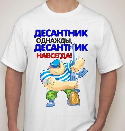 Мужская футболка Десантник