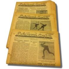 Старая газета «Советский спорт»