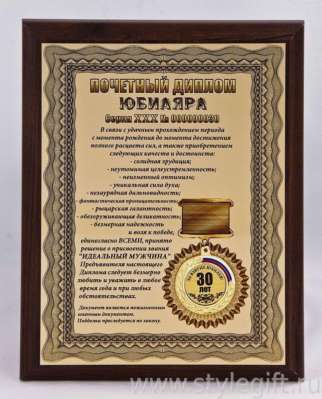 Плакетка Почетный диплом юбиляра. 30 лет