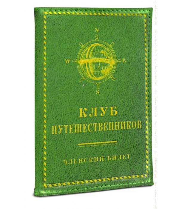 Обложка на паспорт Клуб путешественников (кожзам)