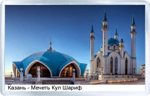 Магнит: Россия. Мечеть Кул Шариф в Казани
