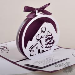 3d открытка Новогодний шар