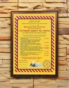Подарочный диплом Лучший юрист на свете