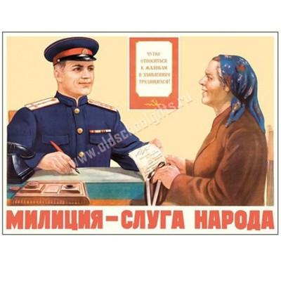 Плакат Милиция - слуга народа