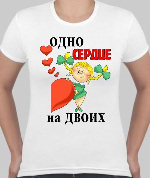 Женская футболка Одно сердце на двоих