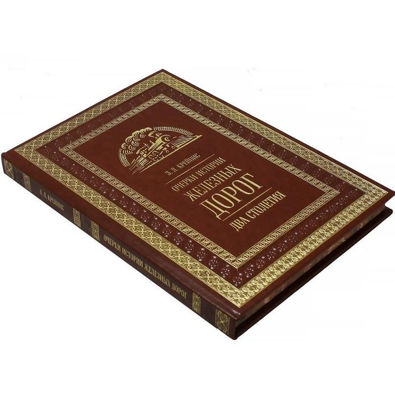 Книга Очерки истории железных дорог. Два столетия