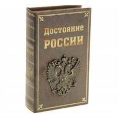 Книга-сейф Достояние России