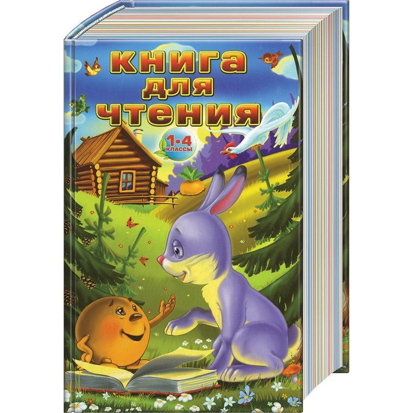 Книга для чтения: 1-4 классы