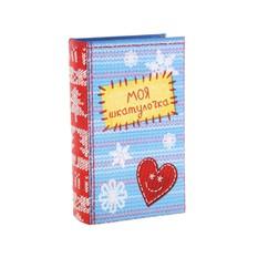 Шкатулка в виде книги Моя шкатулочка