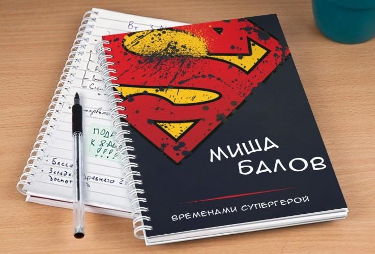 Именная тетрадь Супертетрадь