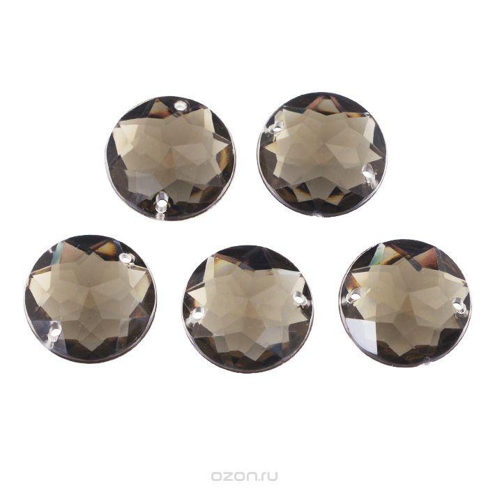 Пришивные стразы Астра, акриловые, круглые, темно-серые, диаметр 20 мм, 5 шт