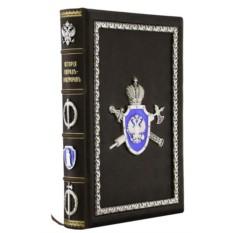 Подарочная книга История Генерал-прокуроров