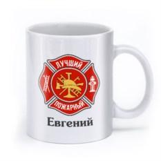 Именная кружка «Лучший пожарный»