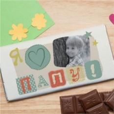 Шоколадная открытка  Люблю папу