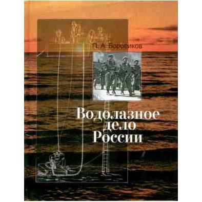 Книга «Водолазное дело России»